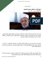 640027 - شيخ الازهر والمفتى ينعيان الضحايا - الأهرام اليومي