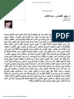 640033 - د. سهير القلماوى.. سيدة الكِتاب - الأهرام اليومي