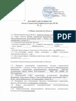 Паспорт доступности обьекта социальной инфрастуктуры (ОСИ)pdf