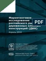 001-glulam-report-v10.pdf