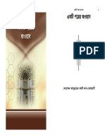 AktiPotrerJowabByAbdullahAl-kafiAl-quraishi.pdf