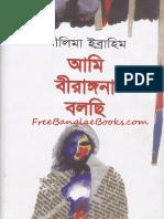 আমি বীরাঙ্গনা বলছি নীলিমা ইব্রাহীম.pdf