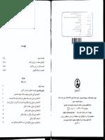 Mulla Sadra- Hikmah Al-'Arshiyyah (Arabic)