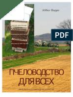 kpchelovodstvo_dlja_vsekh (1).pdf