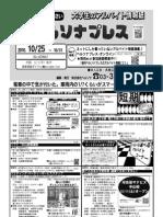 週刊ペルソナプレス 2010年10/25号