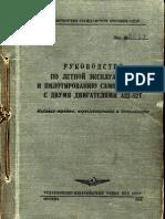 Ил-14. РЛЭ и пилотированию самолета Ил-14 с двумя двигателями АШ-82Т. Издание 3. 1963