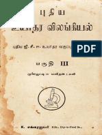 புதிய உயர்தர விலங்கியல் -3.pdf