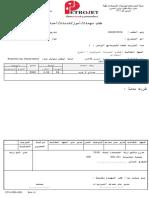 PR10000008027_1_.pdf
