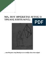 trelos1.pdf