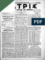 Η Φιλαρμονική της Σύρου στην Μεσολυμπιάδα του 1906