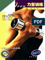 多活50年系列:力量訓練