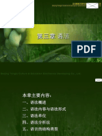 语言学概论-语法--PPT