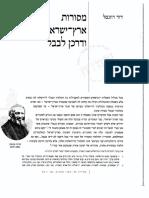 רוזוטל - מסורות א-י ודרכן לבבל