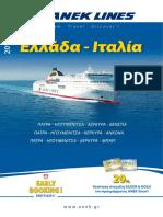 Eλλάδα - Iταλία 2019 - ANEK LINES