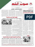 جريدة صوت الشعب العدد 421