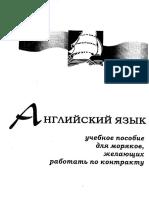 Sudomekhanik_Dlya_motoristov_svarschikov_elektrikov.pdf