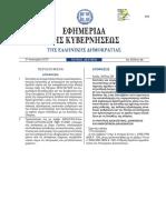 Νομοπ/κή επιτροπή για την ενσωμάτωση οδηγίας για την καταπολέμηση της νομιμοποίησης εσόδων από παράνομες δραστηριότητες μέσω του ποινικού δικαίου