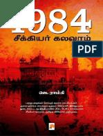 1984 சீக்கியர் கலவரம்