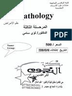 علم الامراض Lec 3