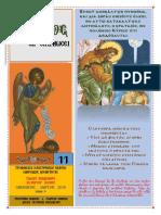ΦΩΝΗ ΒΟΩΝΤΟΣ - 11 -  ΙΑΝΟΥΑΡΙΟΣ - ΜΑΡΤΙΟΣ  2019.pdf