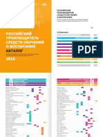 Российский Производитель Средств Обучения и Воспитания 2018