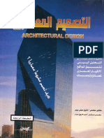 التصميم المعماري.pdf