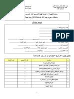 استمارة تقييم اداء التدريسيين للعام 2017-2018