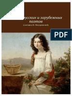 СТИХИ РУССКИХ И ЗАРУБЕЖНЫХ ПОЭТОВ - Коллектив Авторов