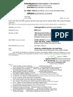 Notification Ph.D. Viva Rajnish Kumar Mishra Hindi 20112018