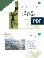 《当代中文》第1册第2课