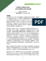 福島核災輻射污水危機報告 中文摘要