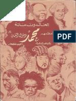 أعظم مائة شخص فى التاريخ .. مايكل هارت .. ترجمة أنيس منصور
