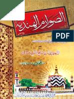 Al-Sawarim Al-Hindiyah [Urdu]