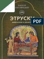 Мифология и Религия Этрусков / Наговицын А.Е (2000)