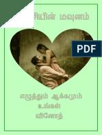 013  மான்சியின் மவுனம்.pdf