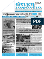 Κυκλοφορεί στα περίπτερα! Εφημερίδα Χιώτικη Διαφάνεια Φ.945