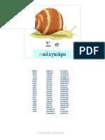 διάκρ.στ-σ.pdf