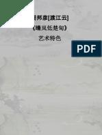 周邦彦[渡江云]
