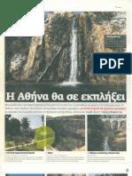 Athens_Walks.pdf