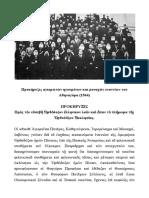 Ιστορική Προκήρυξη Αγιορειτών Ηγουμένων Και Μοναχών Εναντίων Του Αθηναγόρα (1964)