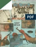 Sant Sipahi (Jan 1989)