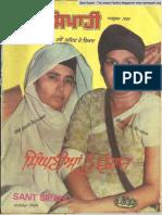 Sant Sipahi (Oct 1989)