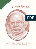 Mahatma Ashwinikumar