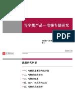 20130322-电梯专题研究