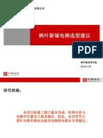 20120606_枫叶新城项目电梯选型建议