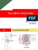 迅达电梯设计规划技术指标分享