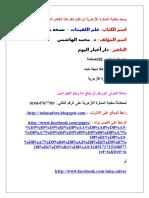 b152521647668 مكتبة المنارة الأزهرية