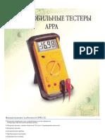 DOC000074985.pdf