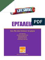 LifeSavingTools_eBook_Metafrasi_2018.pdf
