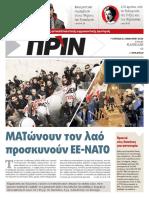 Εφημερίδα ΠΡΙΝ, 13.1.2019   αρ. φύλλου 1409
